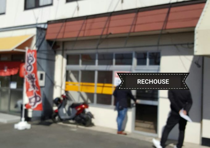 REC HOUSE!