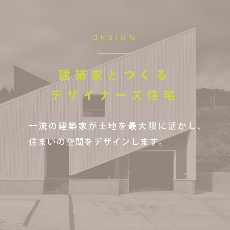 建築家とつくるデザイナーズ住宅