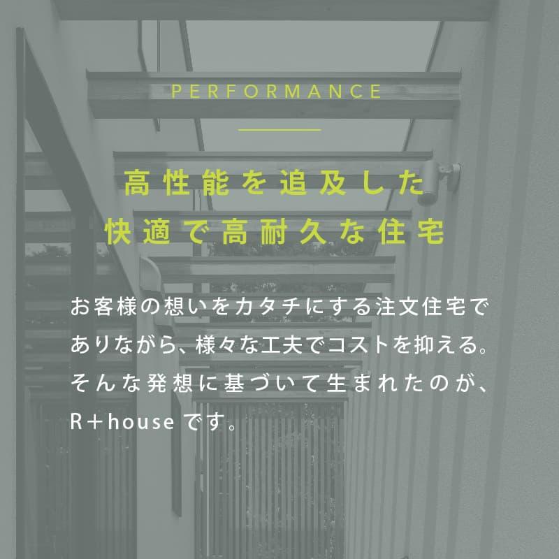 高性能を追求した快適で高耐久な住宅
