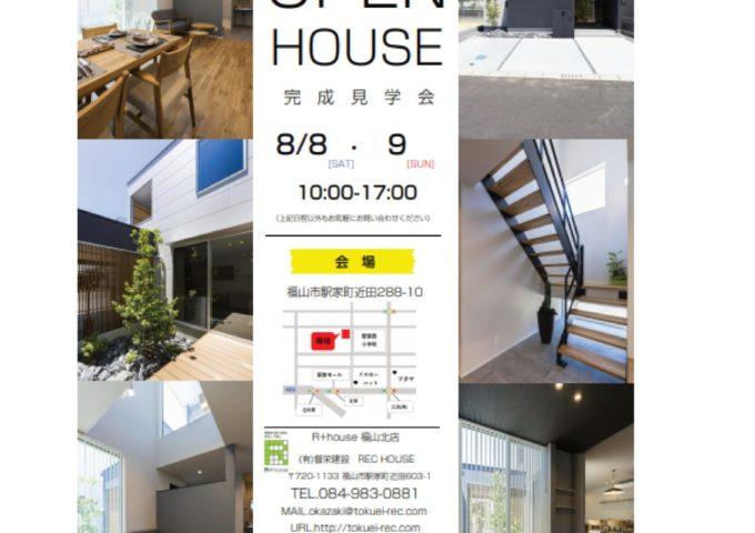 OPEN HOUSE~完成見学会~