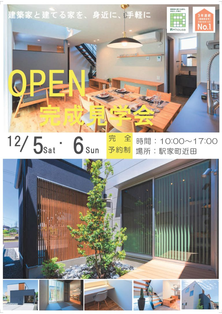 完成見学会(近田)12月5.6