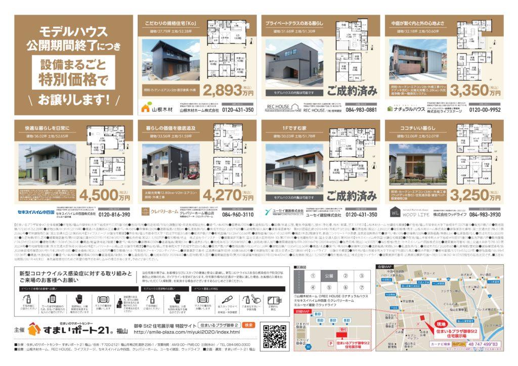 Miyuki2_U6_B4_0106ol