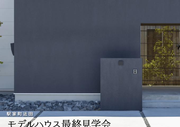 「高性能をかんじる家」新築完成見学会・2/20-21