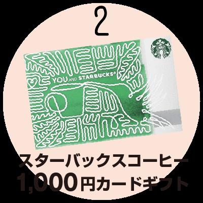 スターバックスコーヒー1000円カードギフト