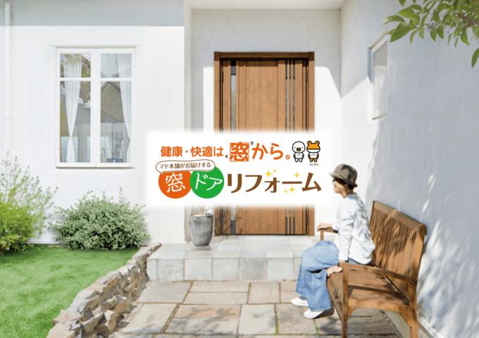 今年の暑さ対策に窓・ドアのリフォームはいかがですか?