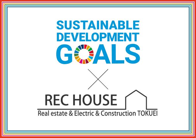 有限会社督栄建設 SDGs宣言
