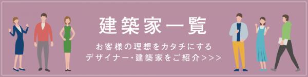 kenchikuka-banner2